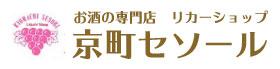 川崎京町|お酒の品揃えが豊富なリカーショップ京町セソール